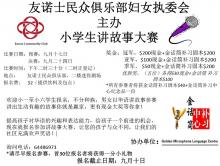 Eunos CC WEC Storytelling Competition