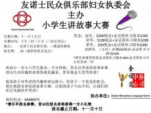 Chinese Storytelling Competition (Pri Sch Level)